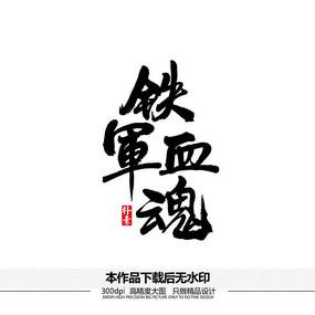 铁血军魂矢量书法字体