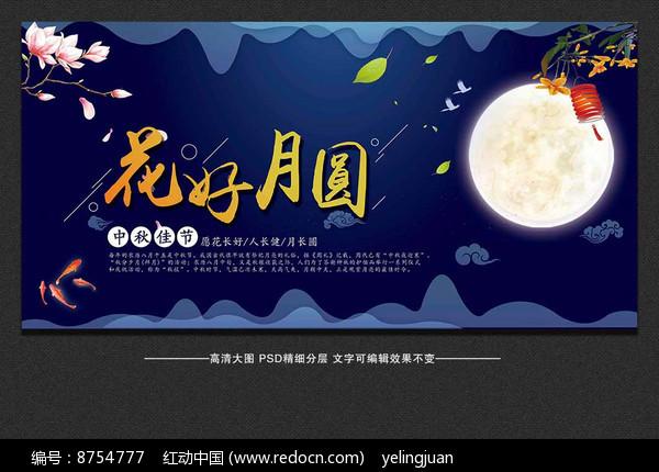 唯美立体花好月圆中秋佳节展板图片