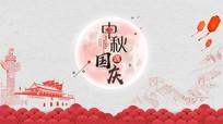 唯美中国风中秋国庆视频模板