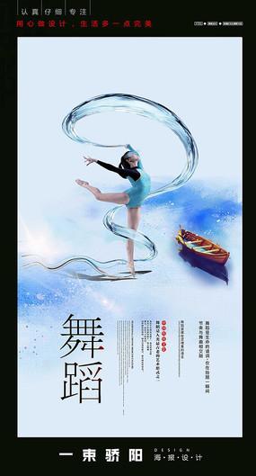 舞蹈海报设计