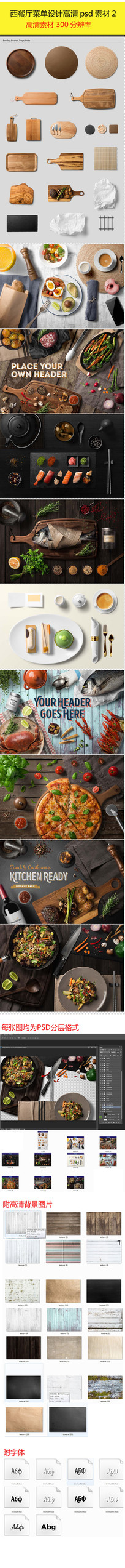 西餐厅菜单设计psd素材