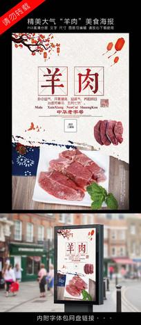 羊肉宣传海报设计