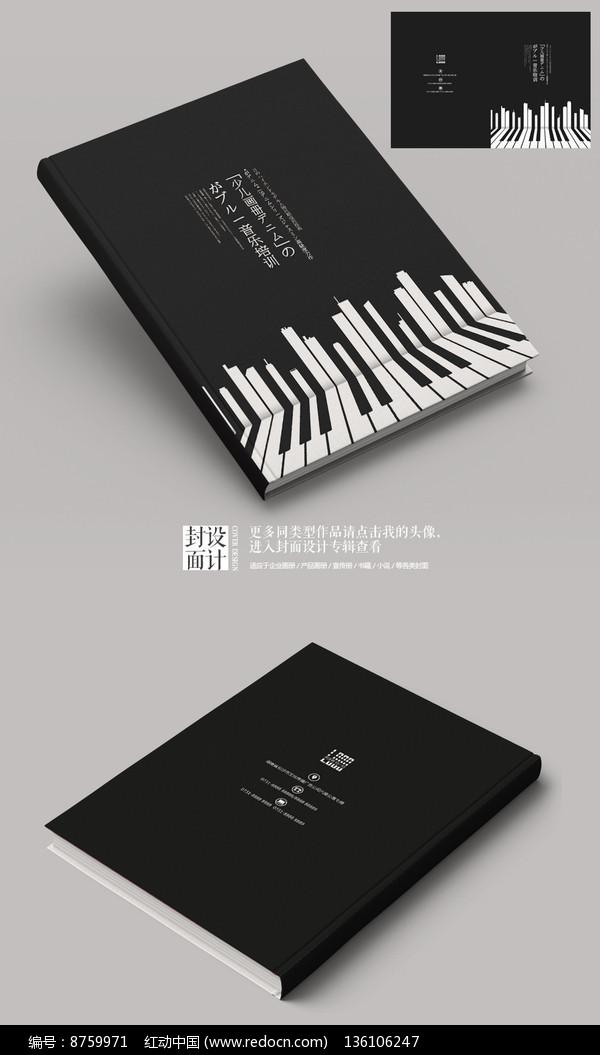 书籍封面ppt模板_音乐钢琴书籍画册封面_红动网