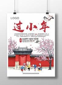 原创中国风春节小年海报