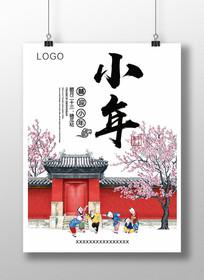 原创中国风小年春节海报