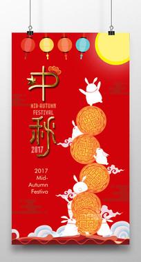 月饼玉兔中秋海报
