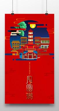 月圆中秋节海报