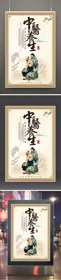 中国风中医养生馆宣传海报