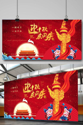 中国红中秋国庆海报