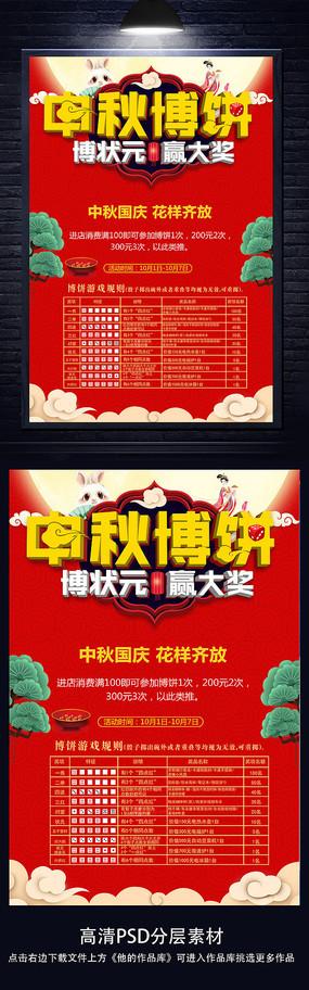 中秋博饼活动宣传海报