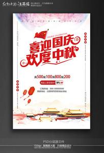 中秋国庆双节创意海报