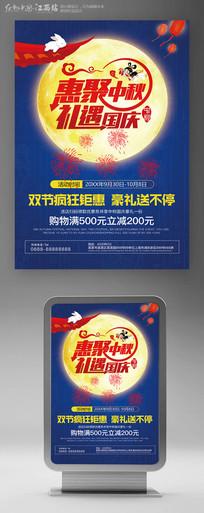 中秋国庆双节海报