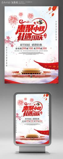 中秋国庆双节钜惠宣传海报