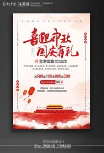 中秋国庆双节中国风海报