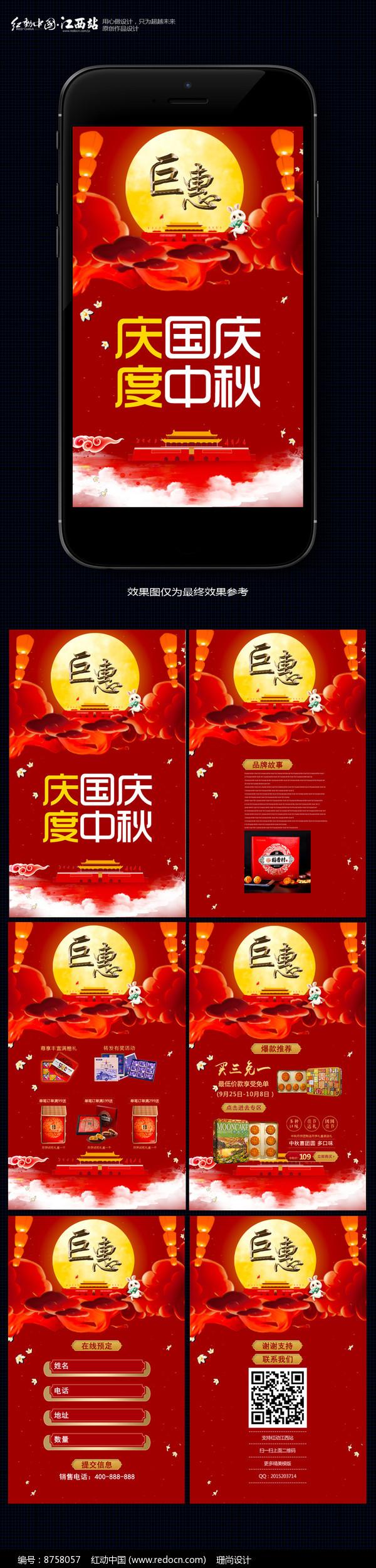 中秋节月饼促销广告H5模版图片