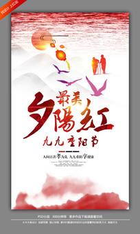 最美夕阳红重阳节主题海报