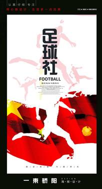 足球社海报设计