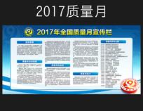 2017年质量月简介宣传展板 PSD