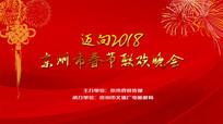 2018春节晚会背景