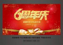 6周年店庆感恩回馈促销活动舞台背景
