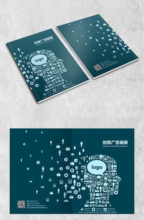 创意广告画册封面