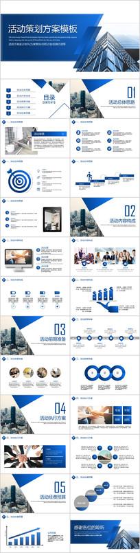 创意活动策划方案ppt模板图片