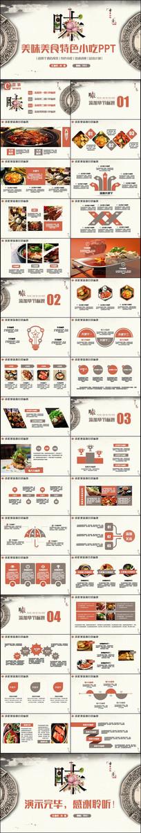 创意美食美味小吃餐饮PPT