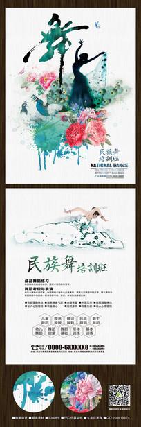 创意水彩民族舞招生宣传单
