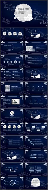 创意中国风月亮中秋PPT模板