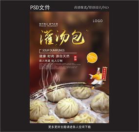 传统美味灌汤包宣传海报 PSD