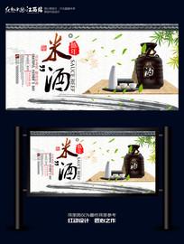 纯正米酒宣传海报