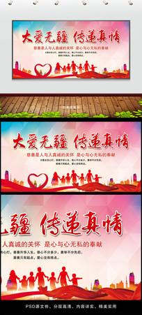 大爱无疆慈善宣传展板设计