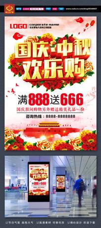 大气国庆中秋促销海报