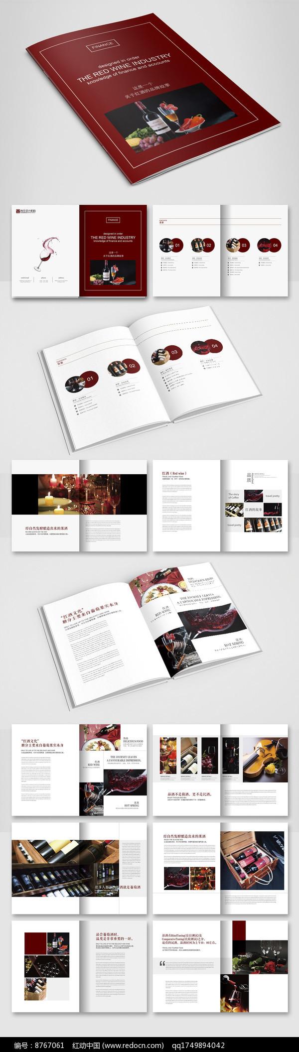 大气红酒画册设计图片