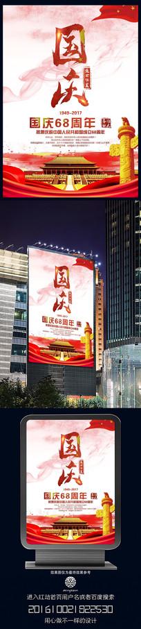 大气红色国庆节海报设计 PSD