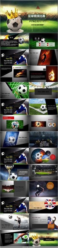 动感国际足球运动比赛PPT