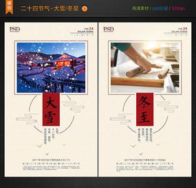 二十四节气海报设计 PSD