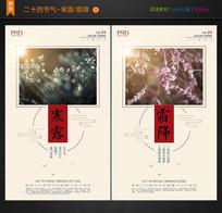 二十四节气寒露霜降海报设计