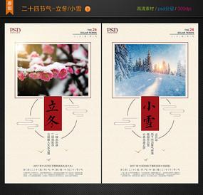 二十四节气立冬小雪海报