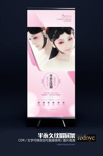 粉色韩式半永久纹眉X展架