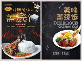 盖浇饭美味美食海报设计