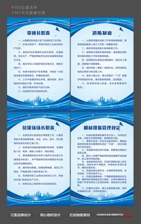 公司企业工厂宣传制度展板设计 PSD