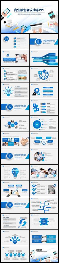 工作计划商业计划书ppt模板
