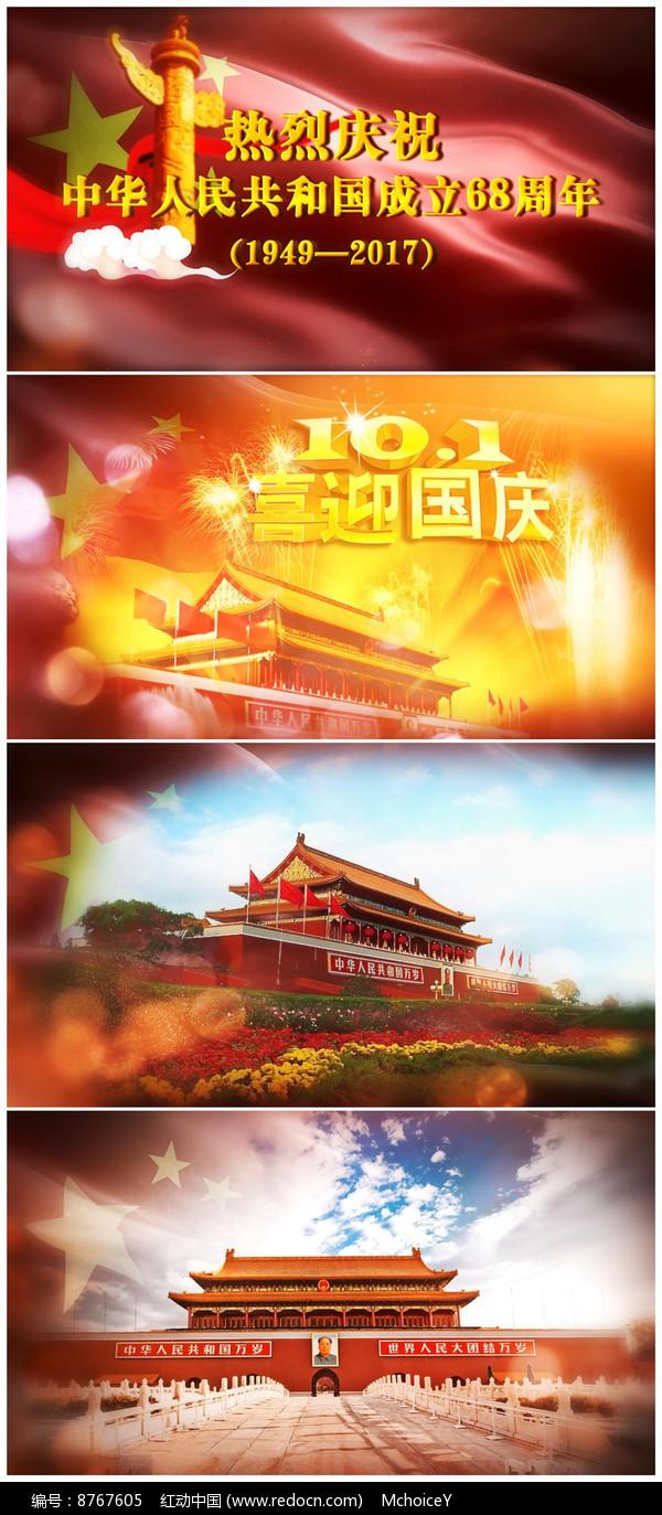 国庆AE模板图片