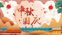 国庆中秋mg动画展示AE模版