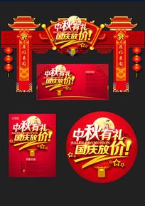 国庆中秋商场门楼装饰模板设计