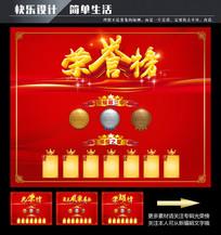 红色荣誉榜展板设计模版