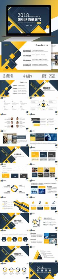 黄蓝商务策划书PPT模板