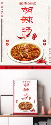 胡辣汤创意版式设计海报
