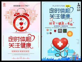 健康体检海报